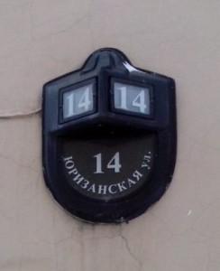 Санкт-Петербург, ул. Юризанская