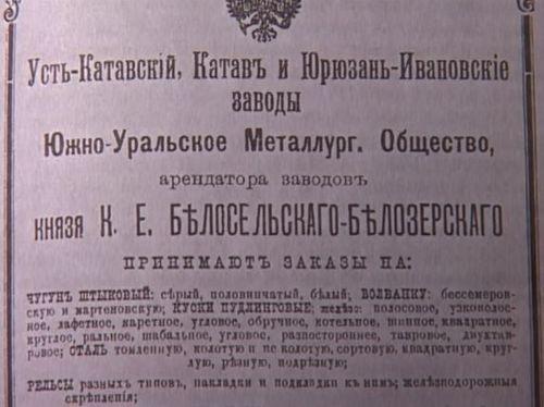Фото из музея Катав-Ивановска.