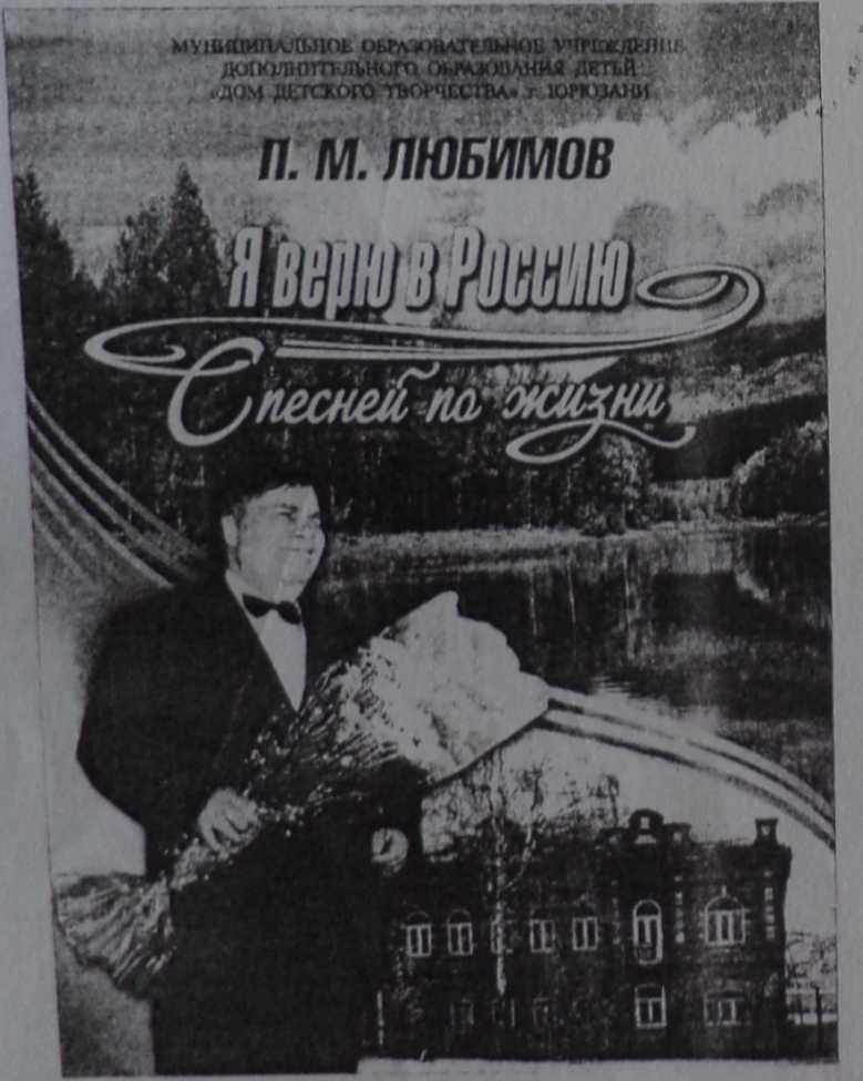 Любимов Петр Максимович