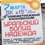 Премьера фильма Уральский болид Надежда в Юрюзани