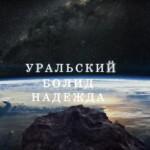 Фильм Уральский болид Надежда
