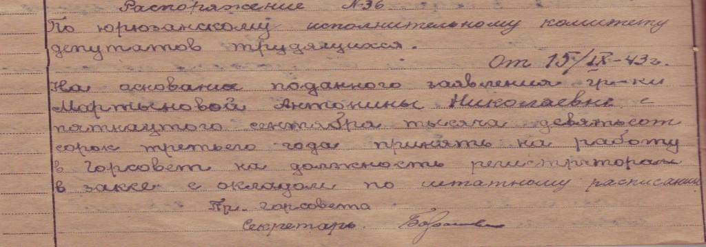 Архивные документы (1943 г.)