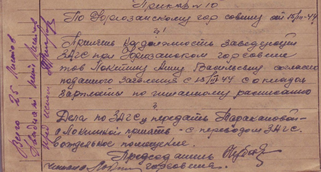 Архивные документы (1944 г.)
