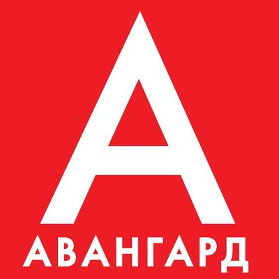 Авангард газета