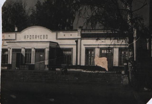Вокзал п. Кропачево до 1941 г