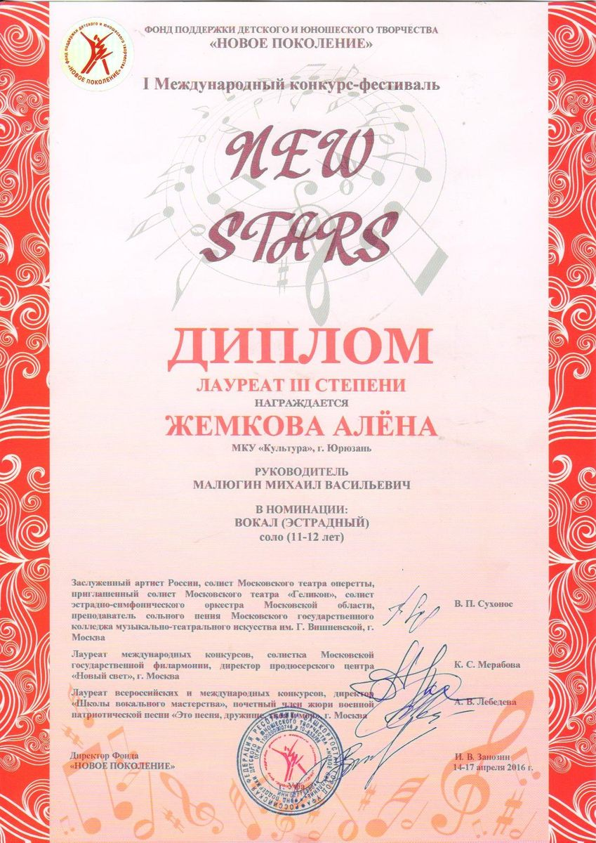 Диплом Жемкова Алёна