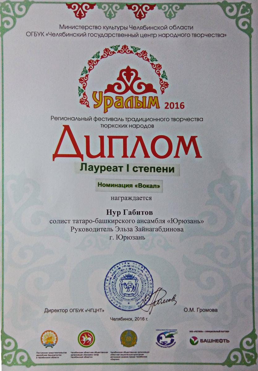 Диплом Нур Габитов