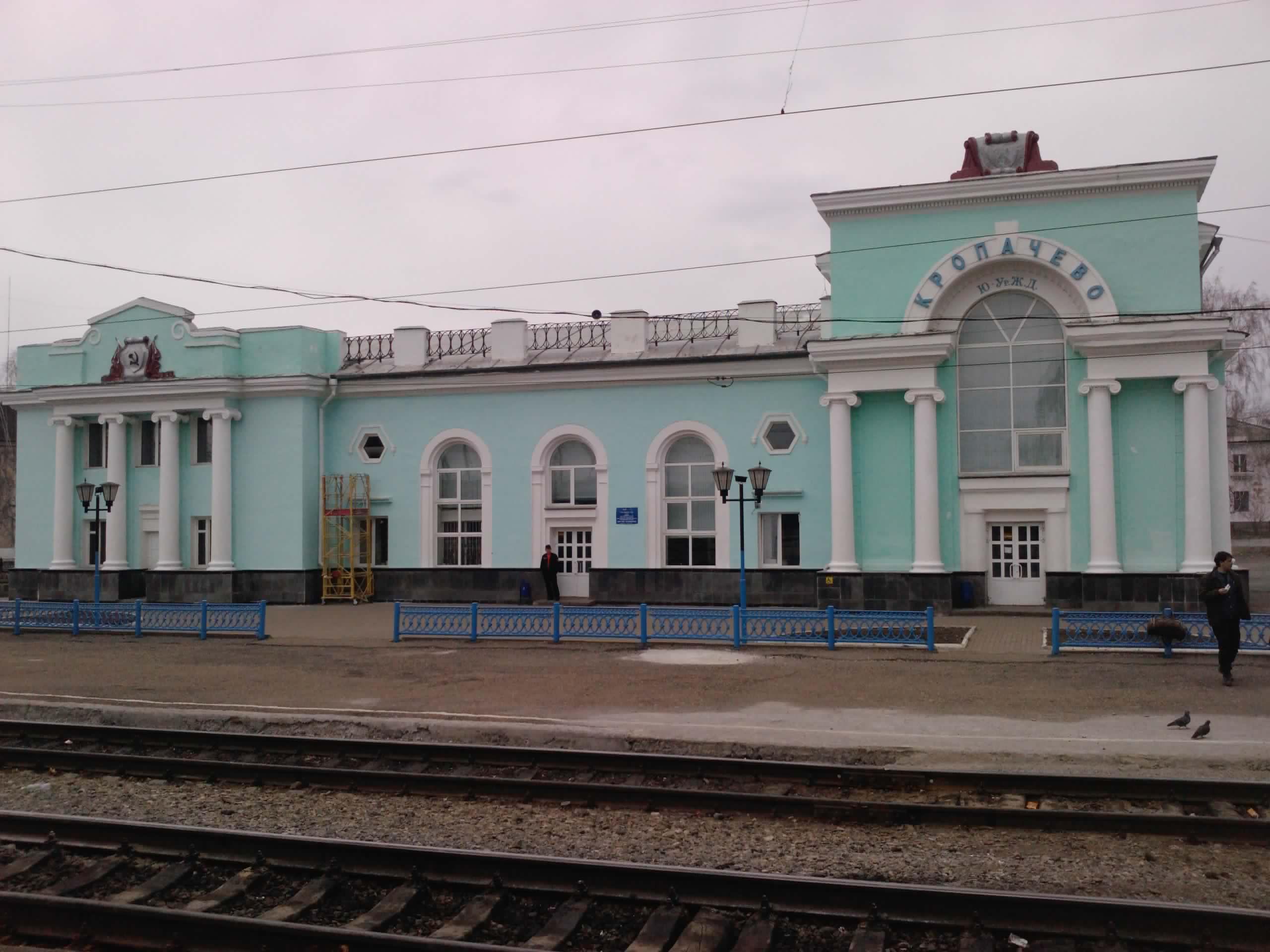 Кропачево вокзал