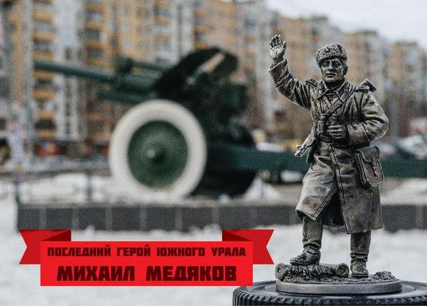 Михаил Медяков