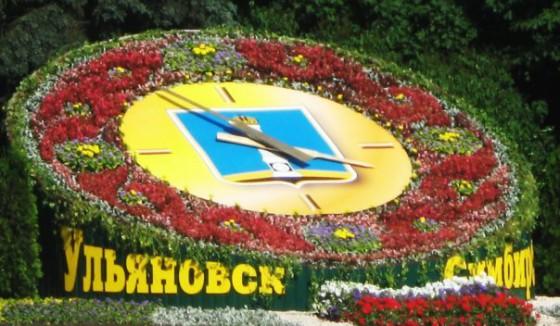 Цветочные часы Ульяновск-Симбирск