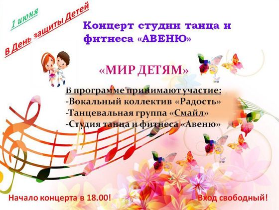 Концертная программа Мир детям