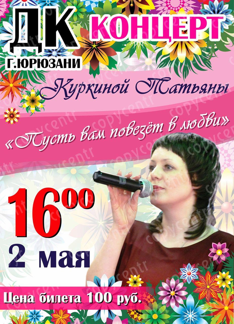 Концерт Куркиной Татьяны