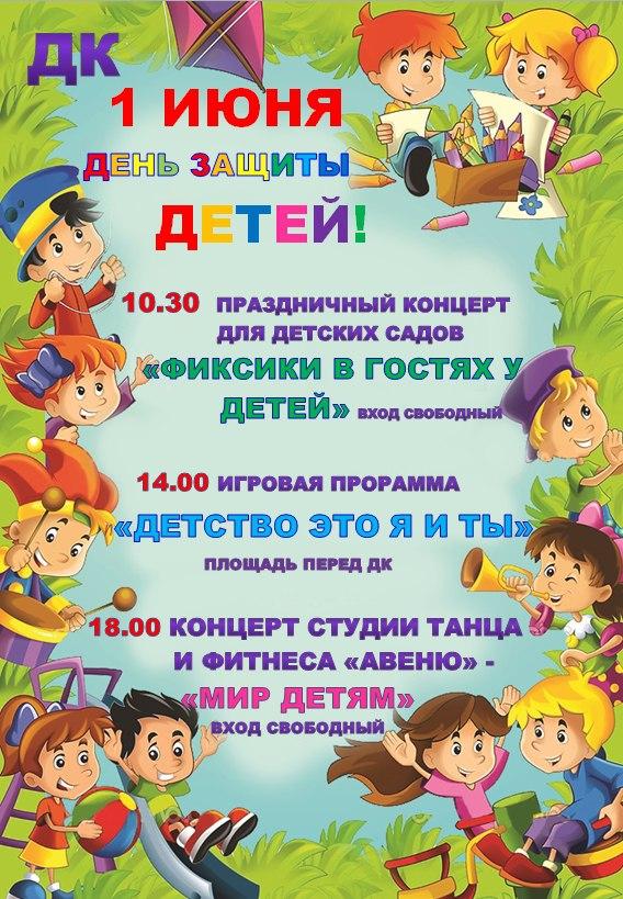 Программа мероприятий 1 июня 2016