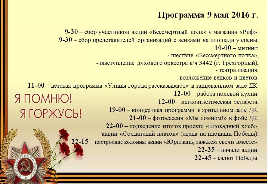 Программа мероприятий 9 мая 2016