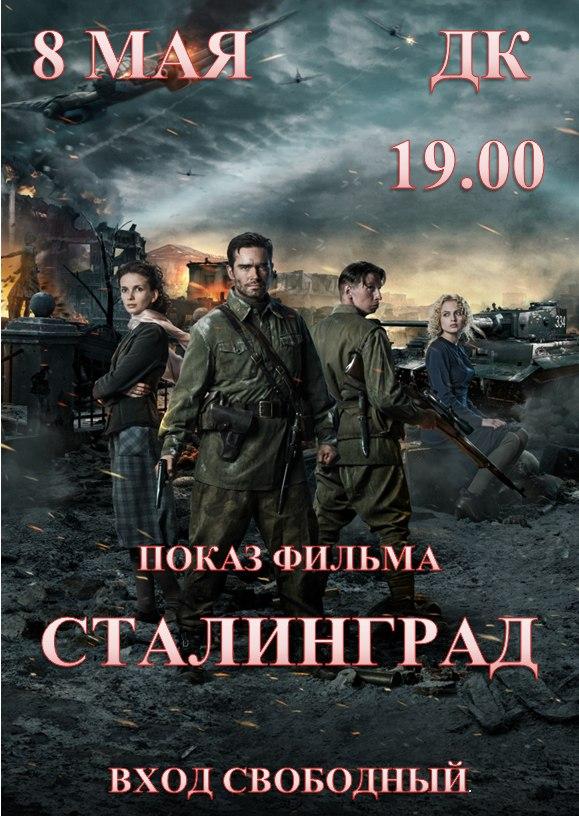 Сталинград показ 8 мая 2016 в ДК Юрюзани