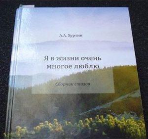 Хуртин Анатолий сборник стихов