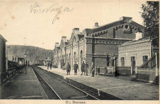 Станция Вязовая