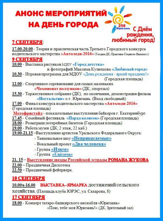 Мероприятия на день города