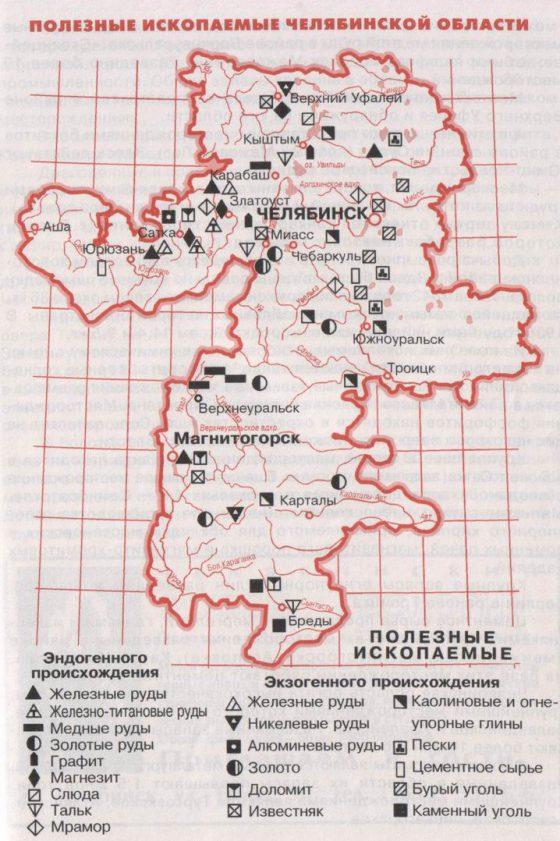 Полезные ископаемые Челябинской области