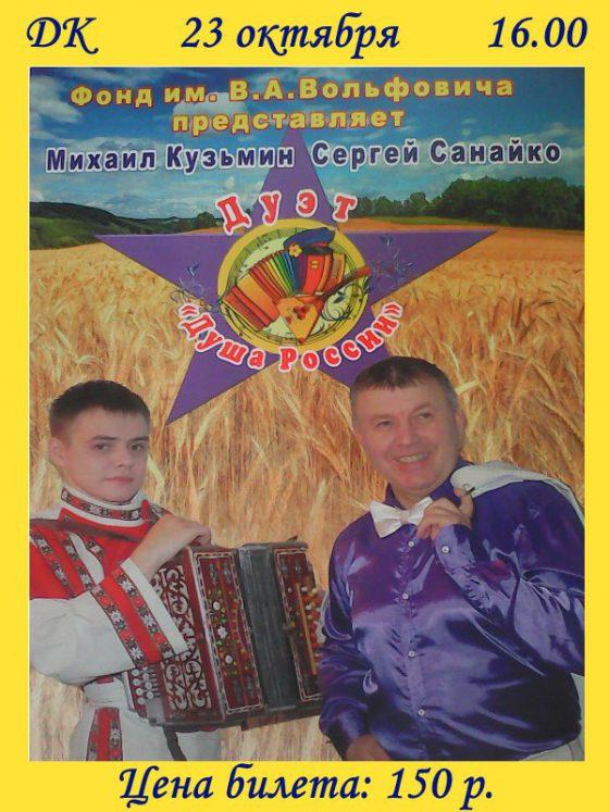 """Дуэт """"Душа России"""""""