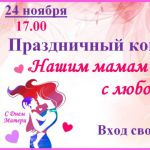 Концерт Нашим мамам с любовью ДК Юрюзань