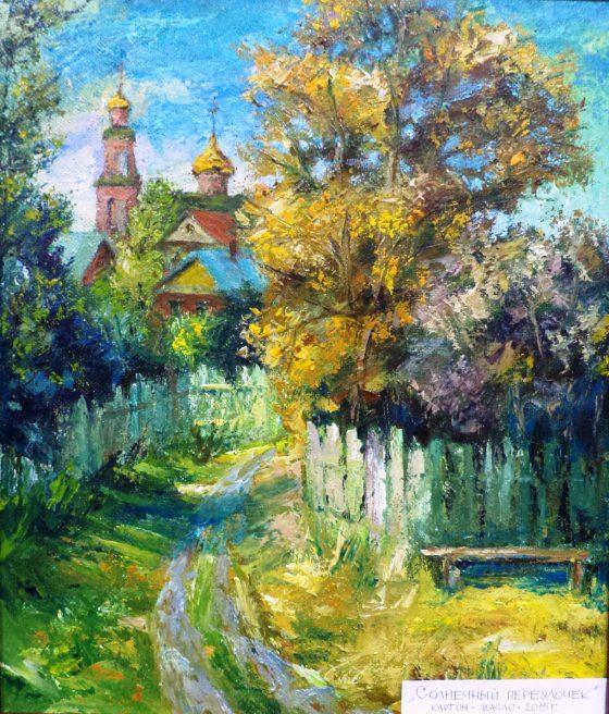 Солнечный переулок. худ. Чернецов А. М.