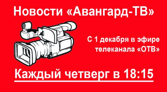 Новости Авангард ТВ