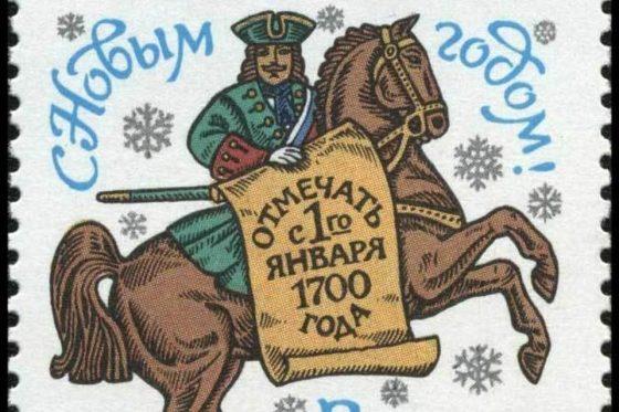 1700 год 1 января
