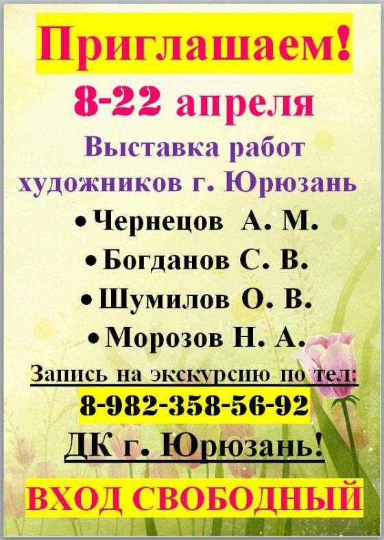 Выставка работ художников г. Юрюзань