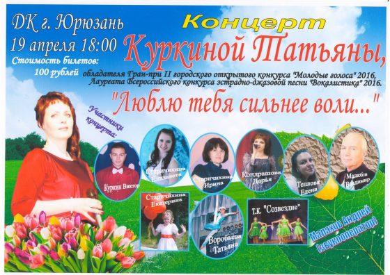 Концерт Татьяны Куркиной