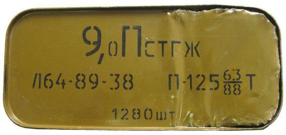 Крышка металлической коробки 9 мм патронов ПМ. Юрюзанский завод