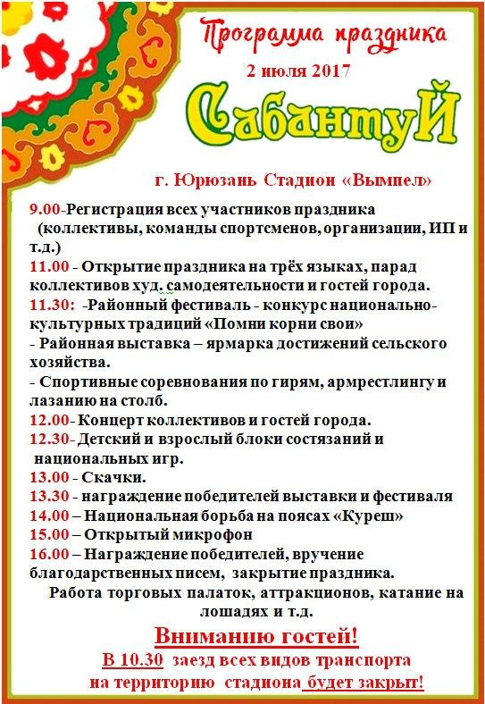 Сабантуй 2017 Юрюзань-1
