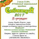 Сабантуй 2017 Юрюзань-2