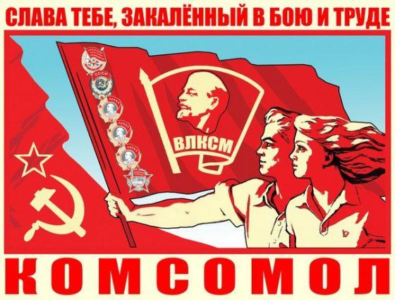 Всесоюзный ленинский коммунистический союз молодёжи (ВЛКСМ)