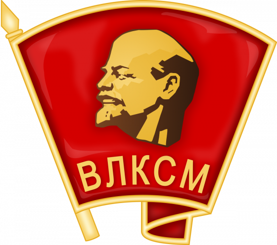 Значок Комсомольца