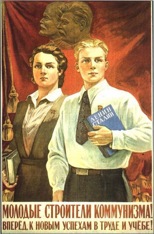Молодые строители коммунизма