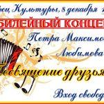 Концерт Петра Максимовича Любимова г. Юрюзань