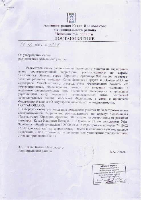 Постановление Об утверждении схемы расположения земельного участка под строительство полигона твердых бытовых отходов в г. Юрюзань