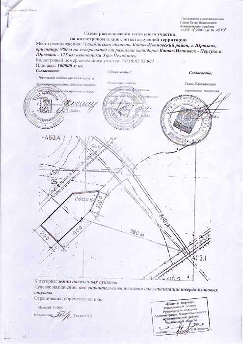 Схема расположения земельного участка под строительства полигона ТБО в г. Юрюзань