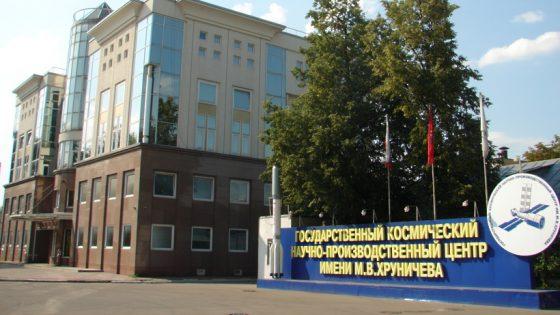 Центр им. Хруничева